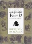 아서 코난 도일이 직접 뽑은 셜록 홈즈 단편 BEST 12 - 홈즈의 명쾌한 추리력을 한눈에 꿰뚫는다(핸디북)