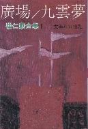 광장 구운몽  최인훈 전집1987년 초판 37쇄