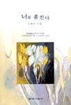 너를 훔친다  - 손현숙 시집 (2002 초판)