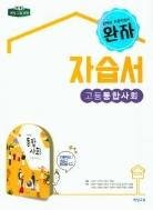 비상 완자 고등 통합사회 자습서 박병기 2015개정