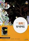 ◈ 고등학교 화학 1 평가문제집 (노태희 / 천재교육) 2019신판 (2009개정교육과정)