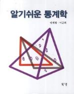 알기쉬운 통계학 + 연습문제해답집(8000원)포함