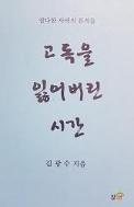 고독을 잃어버린 시간-김광수