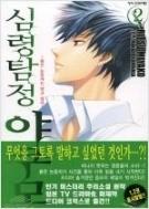 심령탐정 야쿠모. 1-2 완결 /코믹