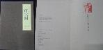 정조대왕 화성능행 반차도   /사진의 제품  /상현서림 /☞ 서고위치:RQ 5  *[구매하시면 품절로 표기됩니다]
