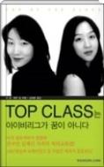 TOP CLASS는 아이비리그가 꿈이 아니다 - ABC방송과 뉴욕타임지 등 수많은 매체가 집중보도! 1판1쇄