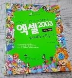 통 엑셀 2003 기본 + 활용 지대로 배우기