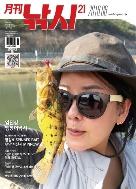 월간 낚시 21 2016년-6월호 (신209-3)