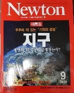 [중고] Newton 뉴턴 우주에 떠 있는 `기적의 행성` 지구 2010년9월호