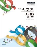 고등 스포츠생활(이종영)(2015개정)(2020)
