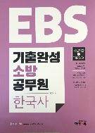 EBS 기출완성 소방 공무원 한국사