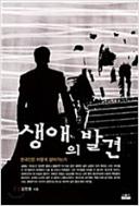 생애의 발견  - 한국인은 어떻게 살아가는가 (2009년 초판)