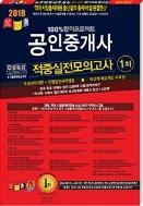 2018 경록 공인중개사 1차 적중실전모의고사 (8절)
