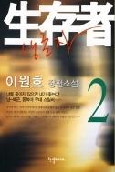 생존자 1-2권(완결)