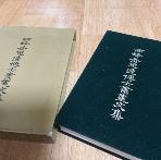 서봉김사달박사서화문집 /케이스모서리약간흠집유/실사진첨부/층2-1