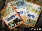 교원 편집부 3권/ 꾀돌이의 자연탐험 13.14.15 동물. 채소. 새. 우주. 소화. 곤충. 과일. 숲 -테잎없음. 꼭상세란참조