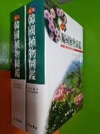 한국식물도감 (원색)