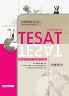 2013 경제이해력검증시험 TESAT 핵심분석종합본