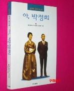 아 박정희 //174-6