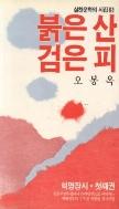 붉은산 검은피 상,하 1세트