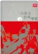 스포츠 손자병법 - 손자병법을 스포츠 상황에 맞게 기술한 책. 초판2쇄