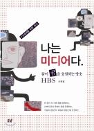 나는 미디어다 - 꿈이 꿈을 응원하는 방송 HBS 2.0세대를 위한 상상  1판1쇄