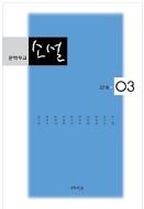 문학무크소설 3호 (2018)