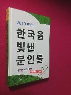 한국을 빛낸 문인들(2010 명작선) //165-1