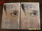연합뉴스 -2권/ 여상속인 2.3 (끝) / 김나경 기업추리소설 -04년.초판