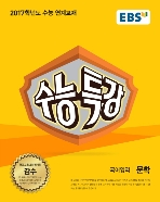 EBS 수능특강 국어영역 세트 (문학+독서) [전2권] : 2017학년도 수능연계 교재