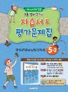 대교 자습서 & 평가문제집 초등학교 영어5-2 (이재근) / 2015 개정 교육과정