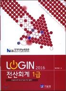 LOGIN 전산회계 1급(2016)-앞페이지 공부흔적있음 .김영펄