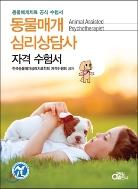 동물매개 심리상담사 자격 수험서  동물매개치료 공식 수험서