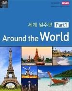 [스피킹맥스] 세계일주편 Around the World 세트 (Part 1~2권 (전2권)) (실전 UP)