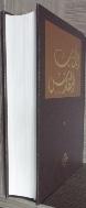 아랍어 성경  Arabic - Bible Society Lebanon   /사진의 제품   /  상현서림 /☞ 서고위치:MS 3  *[구매하시면 품절로 표기됩니다]