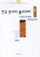 한국중세의 불교의례: 사상적배경과 역사적의미 (서남동양학술총서 12)