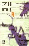 개미. 2 - 베르나르 베르베르 장편소설 (양장본) / 열린책들[1-460051] 정가:8500원
