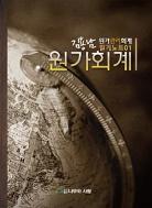 김용남 원가관리회계 필기노트 세트 (전2권)