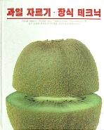 과일 자르기 장식 테크닉