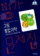 비상교육 평가문제집 고등 통합과학 (심규철) / 2015 개정 교육과정