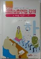 2011 정시대비 심층면접 강의(하) (의학/치의학 입문을 위한)