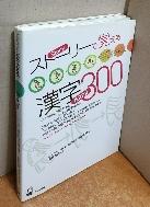 スト-リ-で覺える漢字300 =테두리 연한 변색외 내부 사용감없이 깨끗/실사진입니다