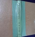 배달의 종교와 철학과 역사  [1969 재판본]  /사진의 제품 / 상현서림  ☞ 서고위치:MC 3  *[구매하시면 품절로 표기됩니다]