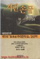 1990년 초판 권경희 장편추리소설 저린 손끝 (809-7)