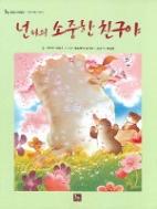 넌 나의 소중한 친구야 [2009 개정판] (철학논술 제시문 동화, 60)   (ISBN : 9788991783003)
