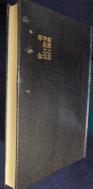 현대문학자료집 (12) 가정지우.혁명 . 반도지광(半島之光)  [문예면] (1940.4 ~ 1944.8 )        [간기  無]] /사진의 제품    / 상현서림 ☞ 서고위치:RW 2 *[구매하시면 품절로 표기됩니다]