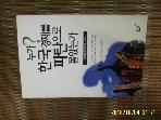 동녘 / 누가 한국경제를 파탄으로 몰았는가 / 이교관 지음 -98년.초판