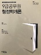 2018 심화특강 9급공무원 행정학개론 - 남진우, 김종욱 #