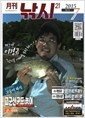 월간 낚시 21 2015년-7월호 (신234-4)