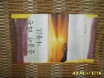 한미디어 / 울음이 타는 가을강 / 박재삼 시집 -94년.초판.설명란참조